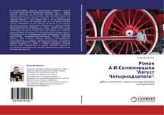 """Роман А.И.Солженицына """"Август Четырнадцатого"""": kitap kapağı"""