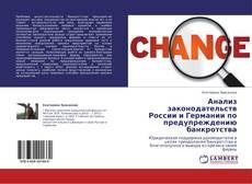 Анализ законодательств России и Германии по предупреждению банкротства kitap kapağı