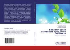 Обложка Биологическая активность продуктов гистолиза