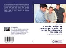Обложка Судьба татарских купеческих династий после Октябрьского переворота