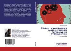 Borítókép a  Концепты ум и разум в художественной литературе и публицистике - hoz