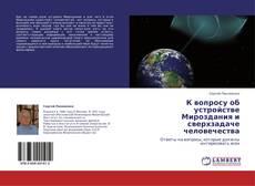 Обложка К вопросу об устройстве Мироздания и сверхзадаче человечества