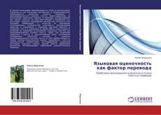 Bookcover of Языковая оценочность как фактор перевода