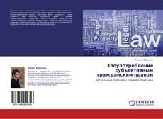 Bookcover of Злоупотребление субъективным гражданским правом