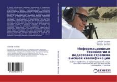 Обложка Информационные технологии в подготовке стрелков высшей квалификации