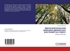 Обложка Цитогенетические реакции древесных растений на стресс