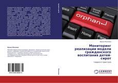 Bookcover of Мониторинг реализации модели гражданского воспитания детей-сирот