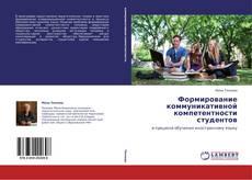 Формирование коммуникативной компетентности студентов kitap kapağı