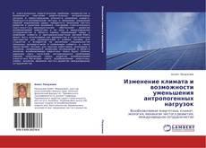 Portada del libro de Изменение климата и возможности уменьшения антропогенных нагрузок
