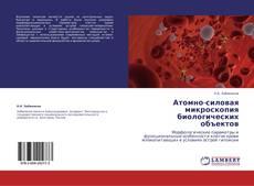 Portada del libro de Атомно-силовая микроскопия биологических объектов