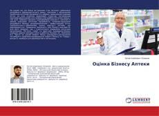 Buchcover von Оцінка Бізнесу Аптеки