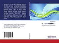 Обложка Электроосмос