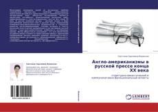 Borítókép a  Англо-американизмы в русской прессе конца ХХ века - hoz