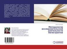 Обложка Методология исследовательской деятельности магистрантов