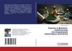 Bookcover of Синтез и физико-химическое исследование некоторых апатитов