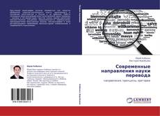 Обложка Современные направления науки перевода