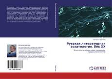 Обложка Русская литературная эсхатология. Век ХХ