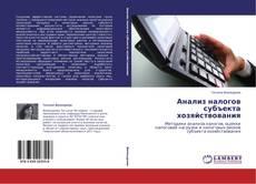 Обложка Анализ налогов субъекта хозяйствования