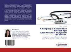 Обложка К вопросу о патогенезе анемии при хроническом вирусном гепатите С