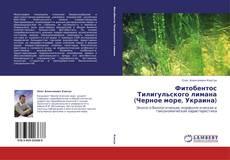 Portada del libro de Фитобентос Тилигульского лимана (Черное море, Украина)