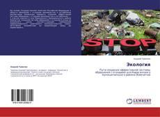 Borítókép a  Экология - hoz
