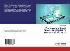 Bookcover of Решение проблем производственного документооборота