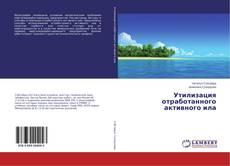 Bookcover of Утилизация отработанного активного ила