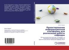 Bookcover of Проектирование информационной платформы для реализации работы кафедры