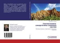 Bookcover of Геотектоника-синергетика сложных систем