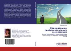 Bookcover of Формирование  профессиональных компетенций