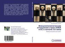 Copertina di Внешнеполитические отношения стран АЛБА и ЕС в начале XXI века