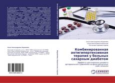 Portada del libro de Комбинированная антигипертензивная терапия у больных сахарным диабетом