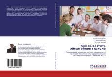 Portada del libro de Как вырастить эйнштейнов в школе
