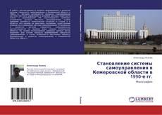 Capa do livro de Становление системы самоуправления в Кемеровской области в 1990-е гг.