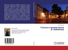 Bookcover of Статьи о малой прозе В. Набокова