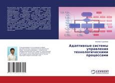 Bookcover of Адаптивные системы управления технологическими процессами