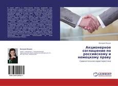 Обложка Акционерное соглашение по российскому и немецкому праву