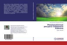 Рекреационные ресурсы Северного Кавказа的封面