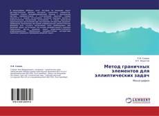 Buchcover von Метод граничных элементов для эллиптических задач