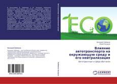 Bookcover of Влияние  автотранспорта  на окружающую среду и его нейтрализация
