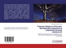 Гарсиа Лорка в России: авторский замысел и переводческий вымысел kitap kapağı