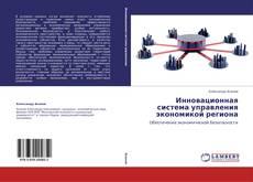Инновационная система управления экономикой региона kitap kapağı