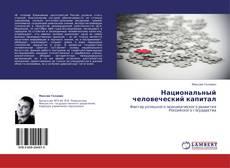 Bookcover of Национальный человеческий капитал