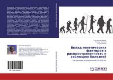 Couverture de Вклад генетических факторов в распространенность и эволюцию болезней