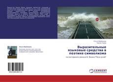 Bookcover of Выразительные языковые средства в поэтике символизма