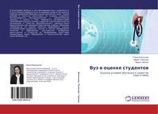 Bookcover of Вуз в оценке студентов
