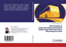 Состояние и перспективы развития транспортной системы Башкортостана的封面