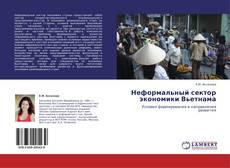 Bookcover of Неформальный сектор экономики Вьетнама