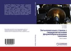 Bookcover of Затыловочные станки с гидравлическими формообразующими связями