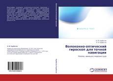 Buchcover von Волоконно-оптический гироскоп для точной навигации
